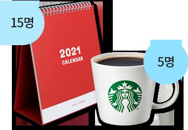 2021년 달력(15명), 스타벅스 아메리카노(5명)