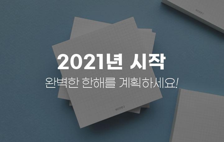 2021년 시작. 완벽한 한해를 계획하세요!