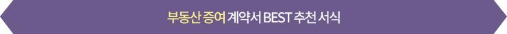 부동산 증여 계약서 BEST 추천 서식