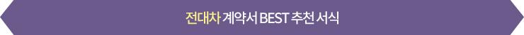 전대차 계약서 BEST 추천 서식