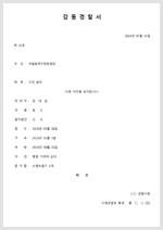 사건 송치서(경찰)