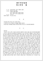 판결문 (살인등→징역)