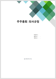 주주총회의사규정