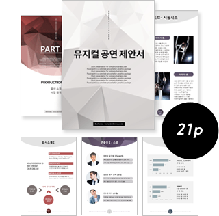 공연문화 뮤지컬 제안서(원페이지 제안서+PPT패키지)