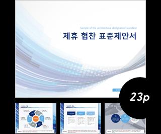 제휴, 협찬 표준제안서(제안서 작성방법 포함)