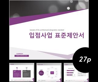 입점 사업 표준제안서(작성방법 포함)