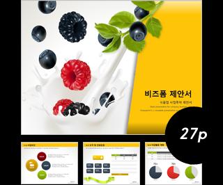 식품 제안서(사업투자)