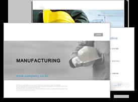부품생산, 제조업6 파워포인트 디자인
