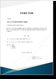 주주총회 안내문