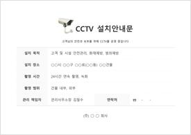 CCTV 설치 안내문