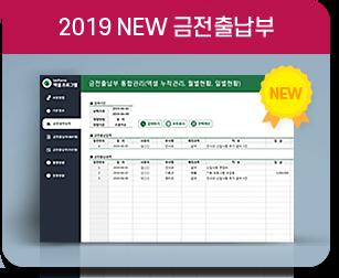 2019 NEW 급전출납부