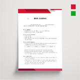 [2019년] 계약직 근로계약서