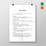 [2019년] 시급제 근로계약서