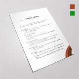 [2019년] 아르바이트 근로계약서