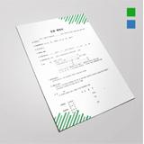 표준 근로계약서 (작성방법 포함)