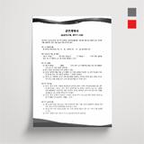 표준근로계약서 (포괄임금제,관리직사원)