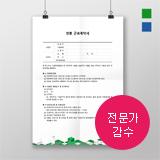연봉근로계약서 (주40시간_관리직, 포괄연봉제)