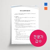 연봉근로계약서 (주40시간_정규직)
