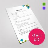 연봉근로계약서 (주40시간_퇴직금 별도)