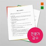 연봉근로계약서 (주40시간_포괄연봉제)