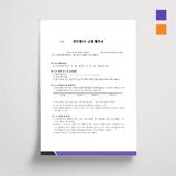 [2019년] 프리랜서 근로계약서