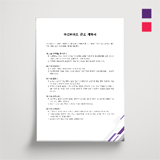 음식점 아르바이트근로계약서 (8개조항)