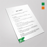 [2019년] 일용직 근로계약서
