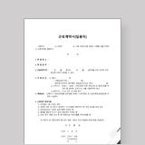 일용직근로자용 근로계약서 (작성방법 포함)
