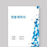 [서식표지]연봉계약서