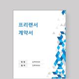 [서식표지]프리랜서계약서