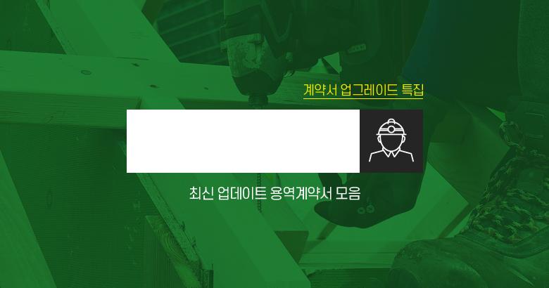 계약서 업그레이드 특집 최신 업데이트 용역계약서 모음