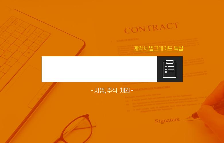 계약서 업그레이드 특집 최신 업데이트 양도양수계약서 모음