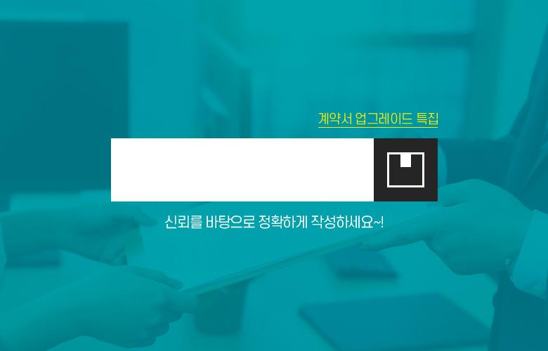 계약서 업그레이드 특집 최신 업데이트 대리점 계약서 모음