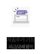 자동추가 기능(지급/공제 항목)