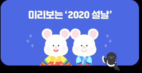 미리보는 2020 설날