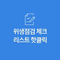 위생점검 체크 리스트 핫클릭