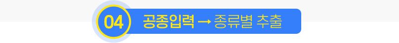 04 공종입력→종류별 추출