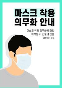 마스크 착용 안내문(형광띠)