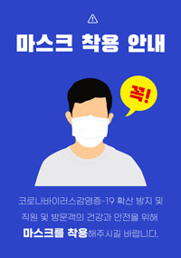 마스크 착용 안내문(파란배경)