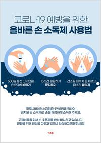 손소독 안내문(올바른 사용법)