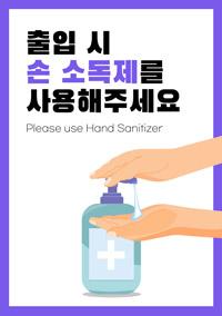손소독 안내문(띠)