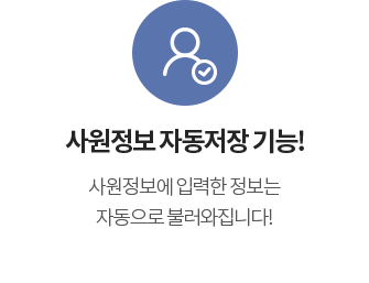 사원정보 자동저장 기능! 사원정보에 입력한 정보는 자동으로 불러와집니다!