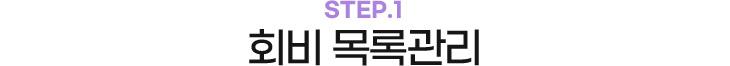 STEP.1 회비 목록관리