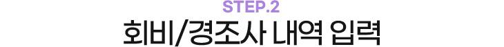 STEP.2 회비/경조사 내역 입력