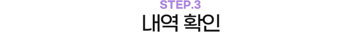 STEP.3 내역 확인
