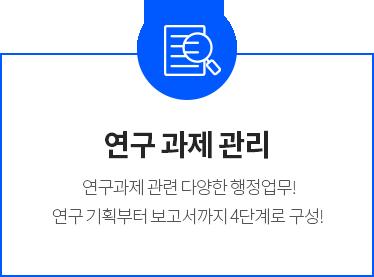 연구 과제 관리_연구과제 관련 다양한 행정업무!연구 기획부터 보고서까지 4단계로 구성!