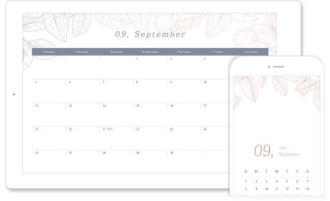 9월의 달력(PC + 모바일 버전)